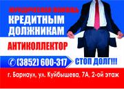колонн юридическая помощь кредитным должникам этому скоро