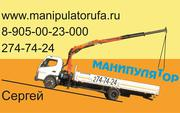 Грузоперевозки аренда услуги манипулятора Уфа 274-74-24