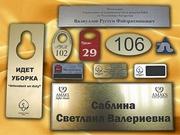 таблички офисные в Казани
