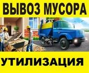 ЗИЛ камаз Самосвал вывоз Утилизация мусора мебели