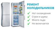 Ремонт холодильников с выездом мастера на дом.