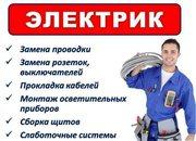 Электрик на дом,  Услуги электрика в Красноярске