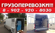 Красноярск - Богучаны до 2, 5т доставка грузов на Газель Фургон